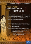 lysistrata poster, Zhongda